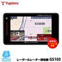 GPSレーザー&レーダー探知機 ユピテル GS103【日本製】 業界初!光オービス(レーザー式移動オービス)受信対応 3.6イ…