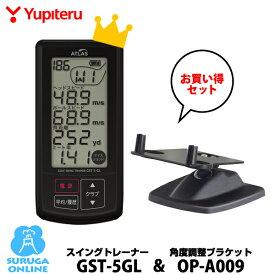 ユピテル ゴルフスイングトレーナー GST-5GL&角度調整ブラケットOP-A009セット【プラス1年保証で安心】