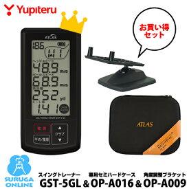 ユピテル ゴルフスイングトレーナー GST-5GL&角度調整ブラケットOP-A009&専用セミハードケースOP-A016お買い得セット【プラス1年保証で安心】