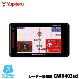 ユピテル GPS & レーダー探知機 GWR403sd ワンボディタイプ 小型オービス対応 高速新速度引き上げ対応【安心の日本製】【プラス1年保証で安心】