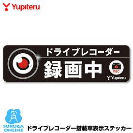 ユピテル ドライブレコーダー搭載車表示ステッカー ST-DR01(本体と同梱可)