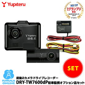 【ポイント10倍(9/24 1:59まで)】前後2カメラ ドライブレコーダー ユピテル DRY-TW7600dP+駐車監視オプションセット Full HD 超広角 常時・衝撃録画 GPS&HDR搭載