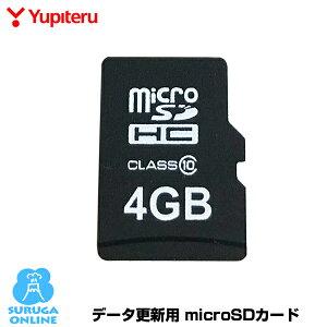 ユピテルレーダー探知機データ更新用microSDカード(オービス&コンテンツデータ)