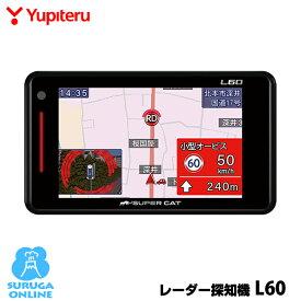 ユピテル GPS & レーダー探知機 L60 ワンボディタイプ CGアラート×Photoで警報進化【プラス1年保証で安心】