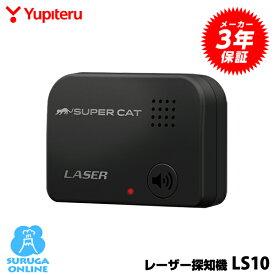 ユピテル レーザー探知機 LS10 レーザー式オービス受信対応