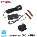 ユピテル OBDIIアダプター OBD12-FPLIII(YPF7550ML Lei04 Lei03+ YPB7410 YPB7420 YPF7510 YPF7520 YPF782対応)