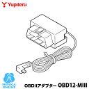 ユピテル OBDIIアダプター・OBD12-MIII(A120 A210 A310 A320 A510 A710 GWR403sd W51などに対応)