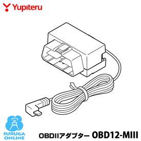 ユピテル OBDIIアダプター OBD12-MIII【A350a A320 A220 A520 A720 GWR403sd W51などに対応】