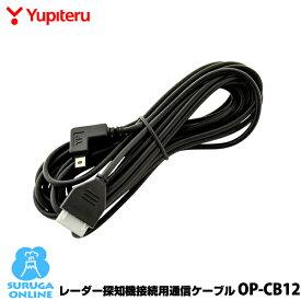 ユピテル レーダー探知機接続用通信ケーブル OP-CB12(本体と同梱可)