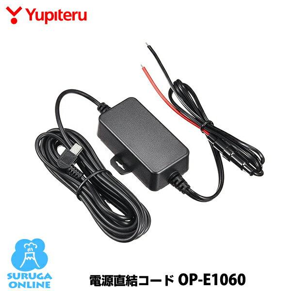 ユピテル 5Vコンバーター付電源直結コード OP-E1060(本体と同梱可)