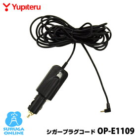 ユピテル 5Vコンバーター付シガープラグコード OP-E1109(本体と同梱可)