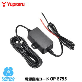 ユピテル 電源直結コード OP-E755(本体と同梱可)