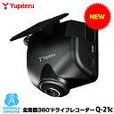 ユピテル 全周囲360°ドライブレコーダー marumie(マルミエ) Q-21c GPS&HDR搭載ドラレコ【プラス1年保証で安心】【シ…