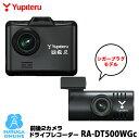 ユピテル 前後2カメラ ドライブレコーダー RA-DT500WGc FULL HD高画質録画(フロント)&GPS&HDR搭載ドラレコ【2019…