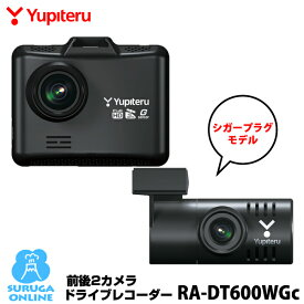 ユピテル 前後2カメラ ドライブレコーダー RA-DT600WGc FULL HD高画質録画&GPS&HDR搭載ドラレコ【2019年新発売】【プラス1年保証で安心】【取説DLタイプ】