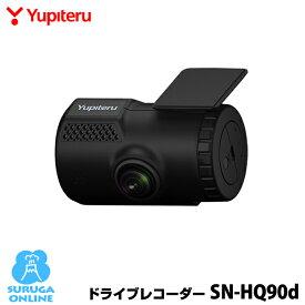 ユピテルドライブレコーダー SN-HQ90d SUPER NIGHTモデル 超広角レンズ&GPS&HDR&無線LAN搭載 電源直結接続ドラレコ【プラス1年保証で安心】【取説DLタイプ】