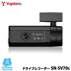 【4/5限定!楽天カードで17倍以上確定!】ユピテル ドライブレコーダー SN-SV70c SUPER NIGHTモデル FULL HD高画質録画&HDR&GPS&無線LAN搭載ドラレコ【プラス1年保証で安心】