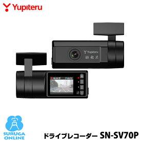 ユピテル ドライブレコーダー SN-SV70P SUPER NIGHTモデル FULL HD高画質録画&HDR&GPS&無線LAN搭載ドラレコ【プラス1年保証で安心】【取説DLタイプ】【取説DLタイプ】