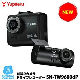 ユピテル 前後2カメラ ドライブレコーダー SN-TW9600dP 夜間も鮮明STARVIS搭載 SUPER NIGHTモデル FULL HD高画質録画、GPS&HDR搭載【プラス1年保証で安心】【取説DLタイプ】