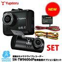 前後FullHD高画質2カメラドライブレコーダー ユピテルSN-TW9600dP+駐車監視オプション品セット 常時衝撃録画&GPS&H…