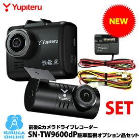 【特別特価&ポイント5倍&5%OFFクーポン】前後FullHD高画質2カメラドライブレコーダー ユピテルSN-TW9600dP+駐車監視オプション品セット 常時衝撃録画&GPS&HDR&STARVIS搭載