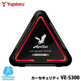 ユピテル カーセキュリティ Aguilas VE-S300
