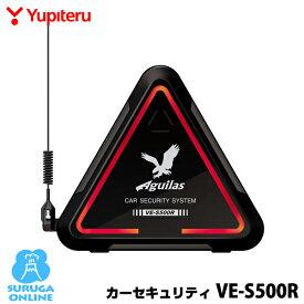 ユピテル カーセキュリティ Aguilas VE-S500R 特定小電力1mW+異常検知+高輝度LED&光チューブ