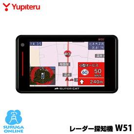 ユピテル GPS&レーダー探知機 W51 ワンボディタイプ アラートCGとPhotoの新警報 3.6インチ【安心の日本製】【プラス1年保証で安心】【取説DLタイプ】