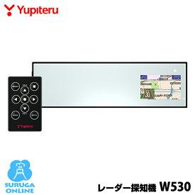 ユピテル GPS & レーダー探知機 W530 ミラータイプ アラートCGとPhotoの新警報【安心の日本製】【プラス1年保証で安心】【取説DLタイプ】