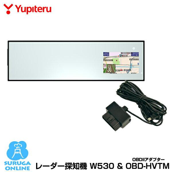ユピテル GPS & レーダー探知機 W530+トヨタハイブリッド用OBDIIアダプター OBD-HVTMセット【安心の日本製】【プラス1年保証で安心】