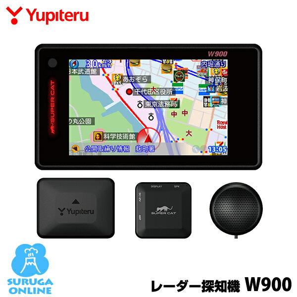 ユピテル GPS & レーダー探知機 W900 4ピースセパレートタイプ【安心の日本製】【プラス1年保証で安心】