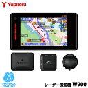 ユピテル GPS & レーダー探知機 W900 4ピースセパレートタイプ【安心の日本製】【プラス1年保証で安心】【取説DLタイ…
