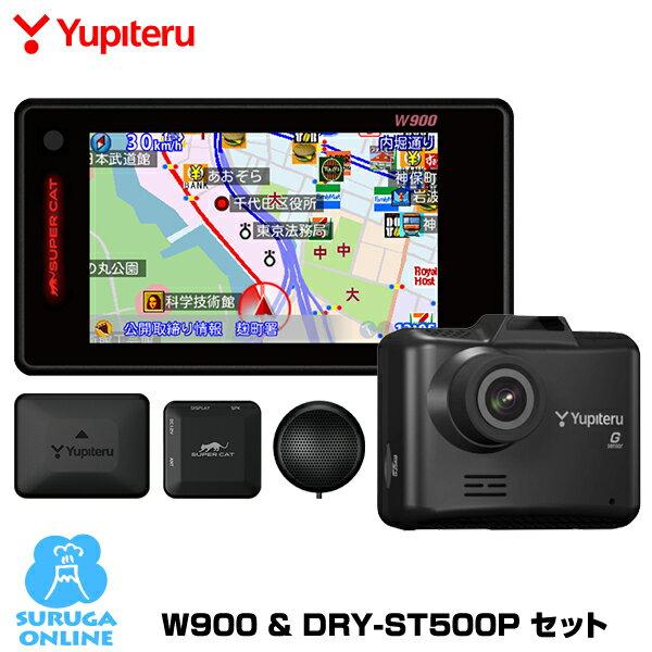 ユピテル GPS & レーダー探知機 W900+ドライブレコーダー DRY-ST500Pセット【プラス1年保証で安心】