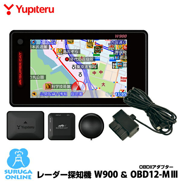 ユピテル GPS & レーダー探知機 W900 & OBDIIアダプター・OBD12-MIIIセット【安心の日本製】【プラス1年保証で安心】