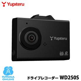 ユピテル ドライブレコーダー WD250S SUPER NIGHTモデル FULL HD高画質&HDR&Gセンサー搭載ドラレコ【プラス1年保証で安心】【取説DLタイプ】