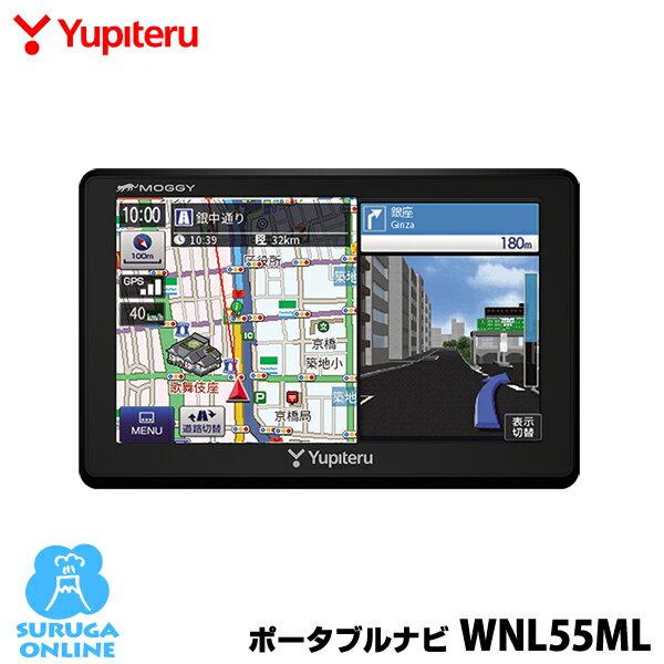 ユピテル ポータブルカーナビ WNL55ML 5.0型+2019年春版マップルナビPro3搭載【テレビ非搭載】【プラス1年保証で安心】【取説DLタイプ】