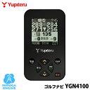 ユピテル GPSゴルフナビ YGN4100 【プラス1年保証で安心】