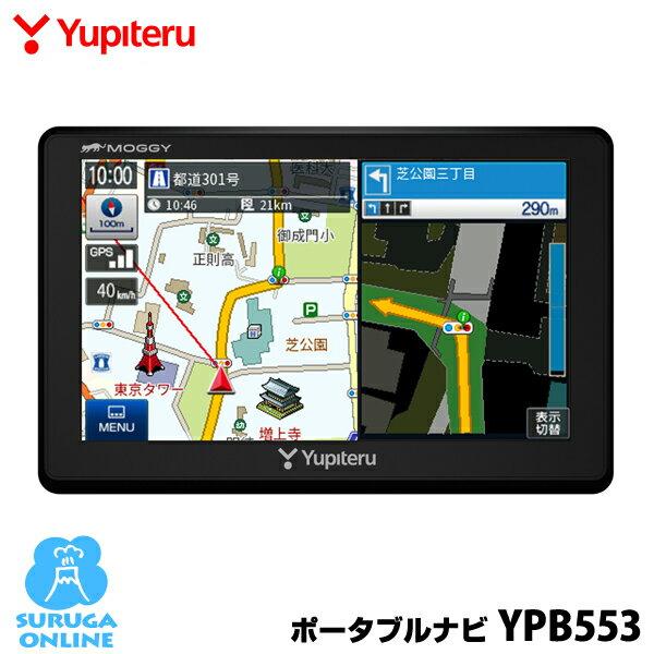 【500円引きクーポン】ユピテル ポータブルカーナビ YPB553 ワンセグチューナー内蔵 5.0型+2017年春版マップルナビPro3搭載
