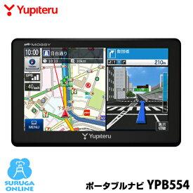 ユピテル ポータブルカーナビ YPB554 ワンセグチューナー内蔵 5.0型+2018年春版マップルナビPro3搭載【プラス1年保証で安心】