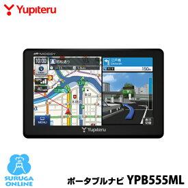 ユピテル ポータブルカーナビ YPB555ML ワンセグチューナー内蔵 5.0型+2019年春版マップルナビPro3搭載【プラス1年保証で安心】