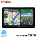 ユピテル ポータブルカーナビ YPB733 ワンセグチューナー内蔵 7.0型+2017年春版マップルナビPro3搭載【プラス1年保証…