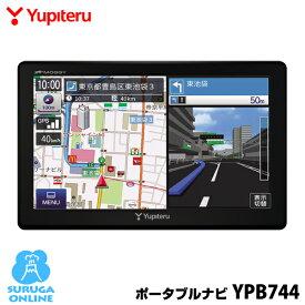 ユピテル ポータブルカーナビ YPB744 ワンセグチューナー内蔵 7.0型+2018年春版マップルナビPro3搭載【プラス1年保証で安心】