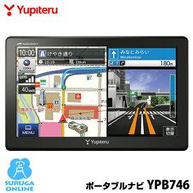 ユピテル ポータブルカーナビ YPB746 ワンセグチューナー内蔵 7.0型+2020年春版マップルナビPro3搭載【プラス1年保証で安心】