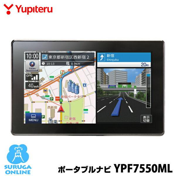 ユピテル ポータブルカーナビ YPF7550ML フルセグチューナー内蔵 7.0型+2019年春版マップルナビPro3搭載【プラス1年保証で安心】