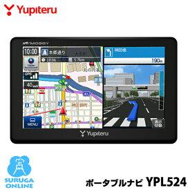ユピテル ポータブルカーナビ YPL524 5.0型+2018年春版マップルナビPro3搭載【プラス1年保証で安心】