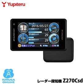 ユピテル GPS & レーダー探知機 Z270Csd セパレートタイプ【安心の日本製】【プラス1年保証で安心】