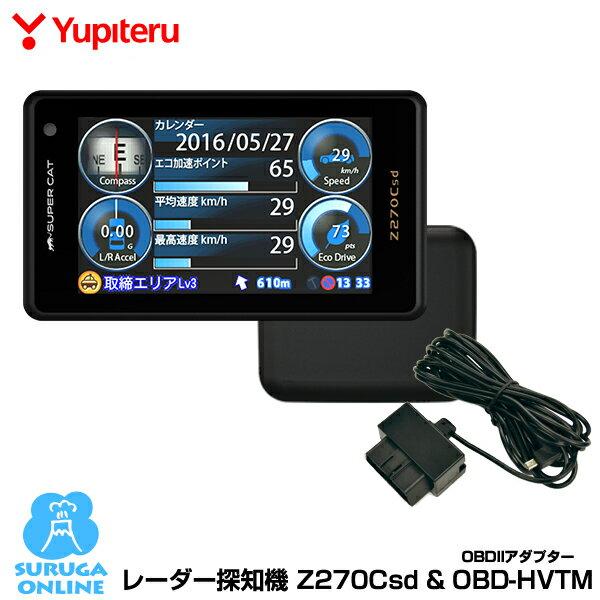 ユピテル GPS & レーダー探知機 Z270Csd+トヨタハイブリッド用OBDIIアダプター OBD-HVTMセット【安心の日本製】【プラス1年保証で安心】