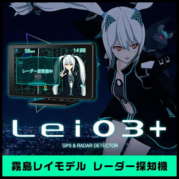 ユピテル 霧島レイ レーダー探知機 Lei03+ 2.5Dグラフィック 沢城みゆきフルボイス コイン・バッジ要素【安心の日本製】