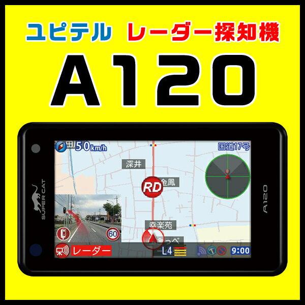 ユピテル GPS & レーダー探知機 A120 ワンボディタイプ 小型オービス対応 【安心の日本製】