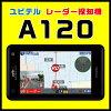 【安心の2年保証】ユピテルGPS&レーダー探知機A120